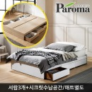 파로마 타이디2 수납침대 슈퍼싱글 프레임(매트별도)
