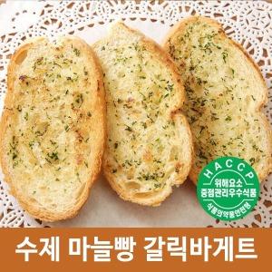 술이홀제과  수제 마늘빵 갈릭바게트 1000g(60쪽)