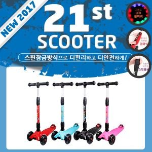 21st Scooter Spin color 2017