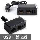 퍼즐 USB 더블소켓 멀티소켓 2구 3구 4구 충전