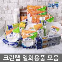 일회용접시 용기 공기 나무젓가락 수저 비닐봉투