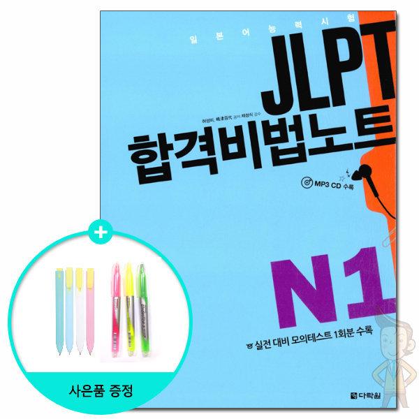 (사은품)다락원 / JLPT 합격비법노트 N1 - 일본어능력시험 / 무료배송