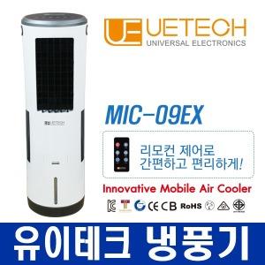 유이테크냉풍기/신모델MIC-09EX/심플한디자인/사은품