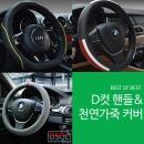 GMZ 천연가죽 핸들커버/D컷 핸들커버/자동차용품