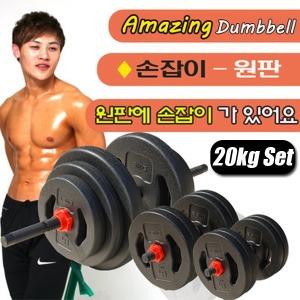 옥션 한중스포츠  Amazing 아령 덤벨 세트 20kg 세트