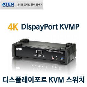 ATEN CS1922 USB 3.0 2포트 4K DispayPort KVM 스위치