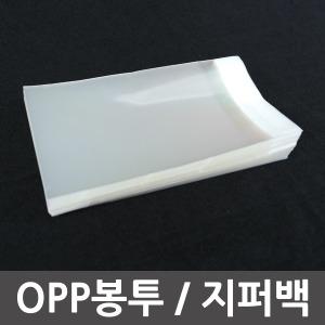 OPP봉투/비닐봉지/포장/비닐/선물/쿠키봉투/PE지퍼백