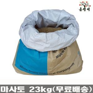 마사토/분갈이흙/거름/식물영양제/배양토/원예용품
