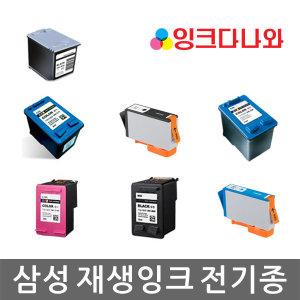 삼성재생잉크 K410 K200 M170 M160 M75 M40 M43 80 90