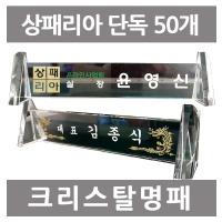 크리스탈명패 50개한정 특가이벤트119000