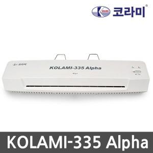 A3 코팅기 KOLAMI-335alpha 사은품 A4필름 100장 증정