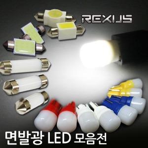LED 면발광 T10 미등 실내등/COB 면발광 LED 실내등