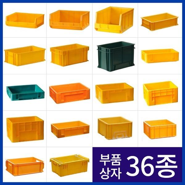 공구상자/공구박스/부품박스/플라스틱박스/공구함