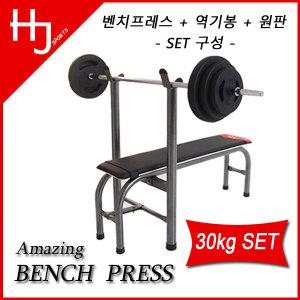 한중스포츠 벤치프레스 역기봉 원판 30kg세트