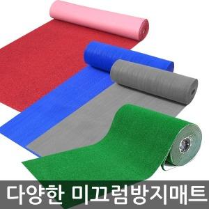 미끄럼방지 롤매트/잔디매트 현관 실외용매트 발매트