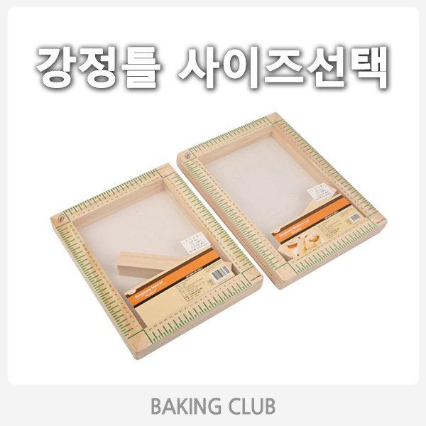 [베이킹클럽] 강정틀3p/강정틀소형/강정틀대형/강정/강정틀