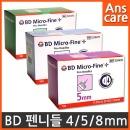 BD 펜니들 마이크로파인 100입 1박스 (4/5/8mm)