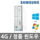 삼성컴퓨터 Z70S 메모리4기가 정품윈도우탑재 초특가
