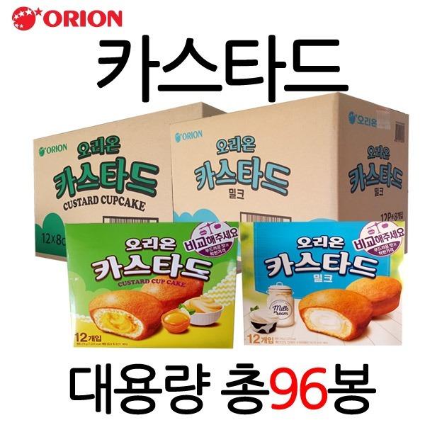 오리온카스타드4800원(12개입)x8개 총96봉/롯데