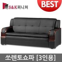 SK퍼니처/쏘렌토소파/3인용소파/소파/사무용소파