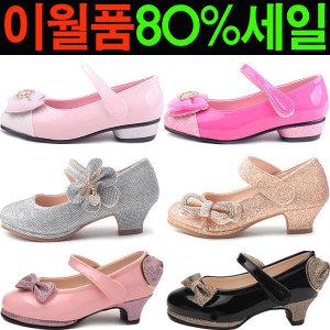 정품취급/이월품80%균일가/여아구두/아동구두/아동화