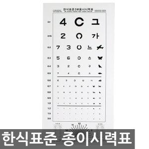 한천석 표준형 3m종이시력검사표 시력표 시력검사표