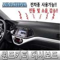 윈드키퍼 대시보드 3중구조 소음 진동 차단 풍절음