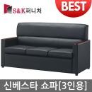 sk퍼니처/신베스타소파/3인용소파/소파/사무용소파
