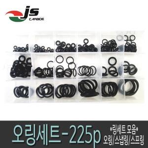 고무오링-225P/407p/스냅링/스프링/콘넥터