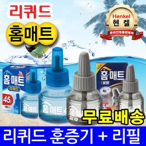 모기약/홈매트리퀴드/리퀴드훈증기/홈키파/모기향