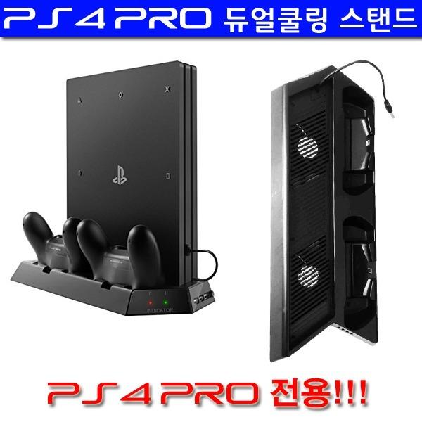 PS4 PRO PS4 프로 전용 듀얼쿨링스탠드/PS4 PRO 전용