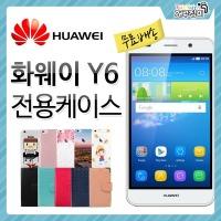 화웨이Y6 케이스 (Huawei Y6) 지갑/투명/젤리/플립