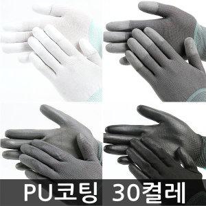 PU 코팅장갑/30켤레/원예/작업용/3M/반코팅/면/목장갑