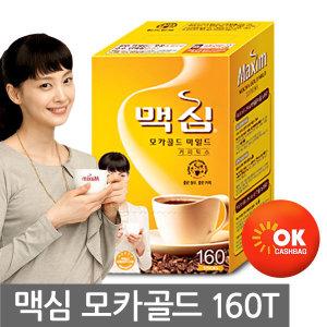 맥심 모카골드 커피믹스 160T/화이트골드/커피