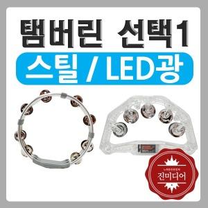 LED광탬버린2 / 스틸탬버린 선택1 / 노래방탬버린