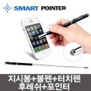 스마트포인터SP-R2 레이저포인터 안테나지시봉 터치펜