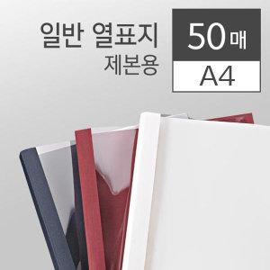 열제본 표지 50매 열표지 1.5~24mm 3종 색상 제본표지