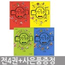 전4권+사은품 / 철학통조림 시리즈 1~4권세트 / 휴대폰거치대