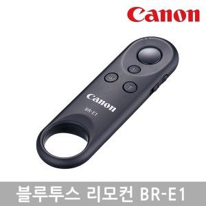 (캐논공식총판) 정품 블루투스 리모컨 BR-E1 빛배송