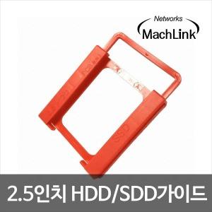 마하링크 2.5인치 HDD to SSD 하드 가이드 ML-HG2535
