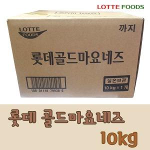 롯데푸드 롯데골드마요네즈10kg //업소용 대용량