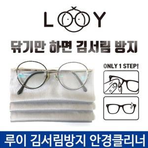 루이 안경닦이 김서림 방지 코팅 극세사/렌즈 크리너