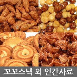 꼬꼬스낵 외 - 옛날과자 인간사료 대용량/벌크과자
