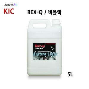 REX-Q 버블액/5L/인체무해 전용액이벤트행사