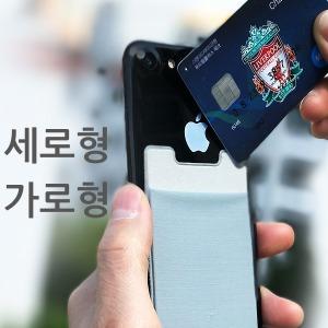 스마트폰 카드 포켓 파우치 케이스 수납 갤럭시S8 G6