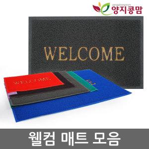 현관발판  업소용 현관매트 코일매트 바닥깔판 발매트