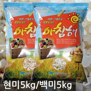 2017년산 햅쌀 현미5kg/백미/찹쌀/현미찹쌀/찰흑미