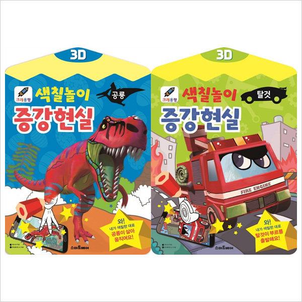 (스마트베어)3D 크레용팡 색칠놀이 증강현실 공룡+탈것 묶음세트(전2권)
