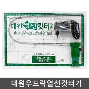 대원 열캇타기/우드락커터기/열컷터기/우드락