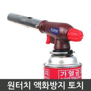 원터치 가스토치/액화방지토치/국산